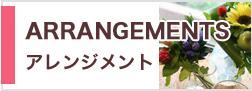 arrange_02